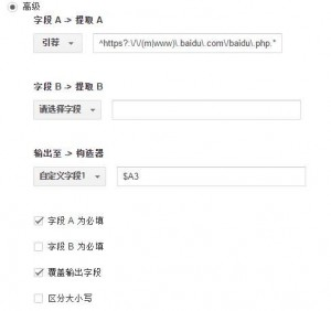 get-baidu-sem-search-keyword-filter1